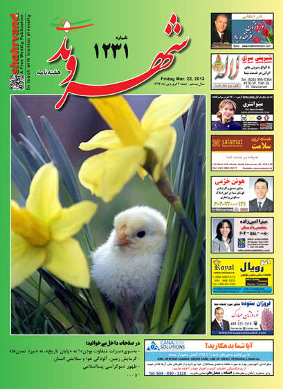 Shargon PDF flip book Issue # 1231