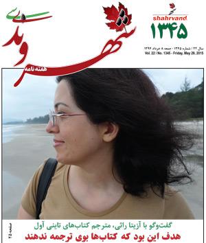 Shargon PDF flip book Issue # 1345