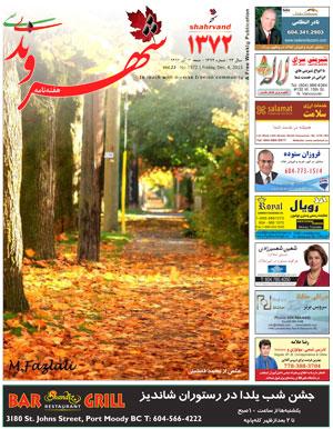 Shargon PDF flip book Issue # 1372