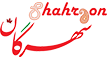 شهرگان Logo